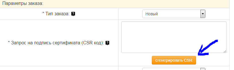 CSR request